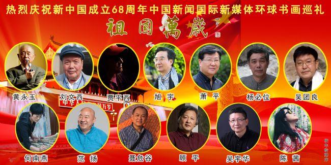 热烈庆祝新中国成立68周年大型环球网媒书画巡礼