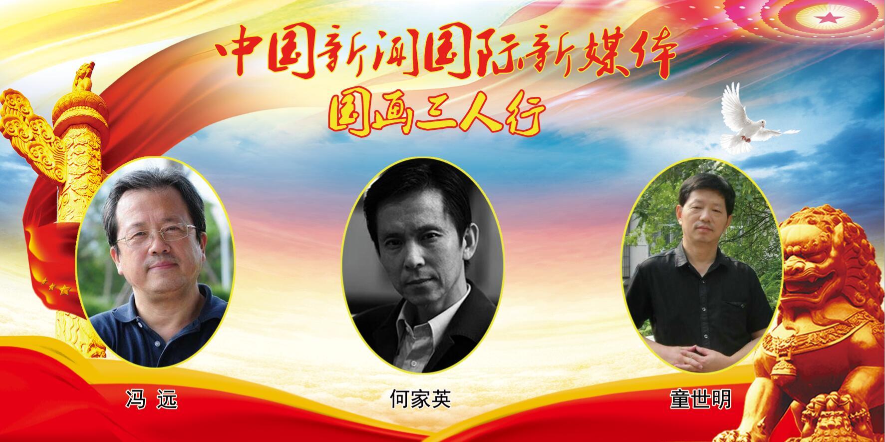 中国画三人行