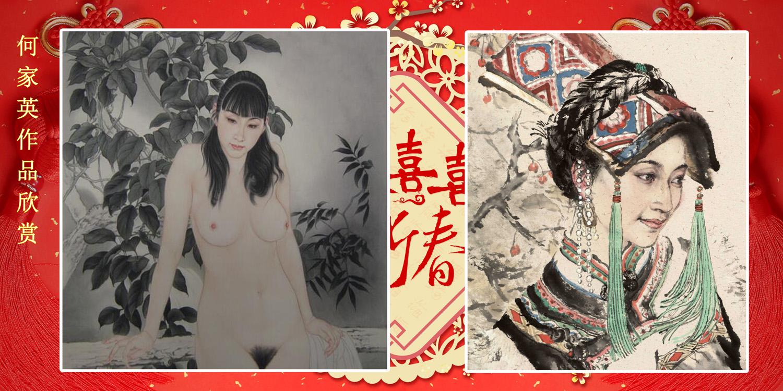 中国画巨匠海外各国华人区域迎春巡礼