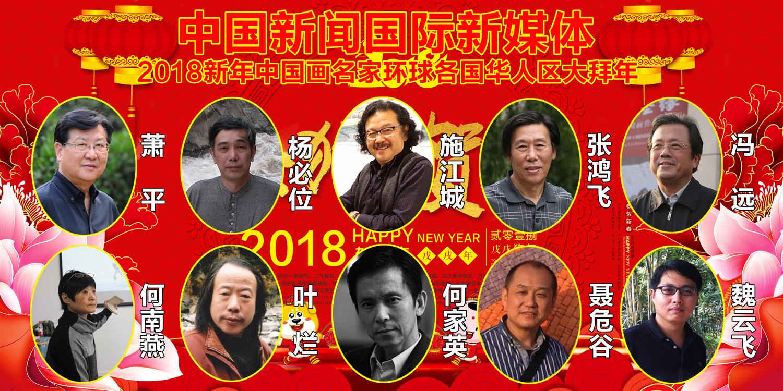 2018新年中国画名家环球各国华人区域大拜年