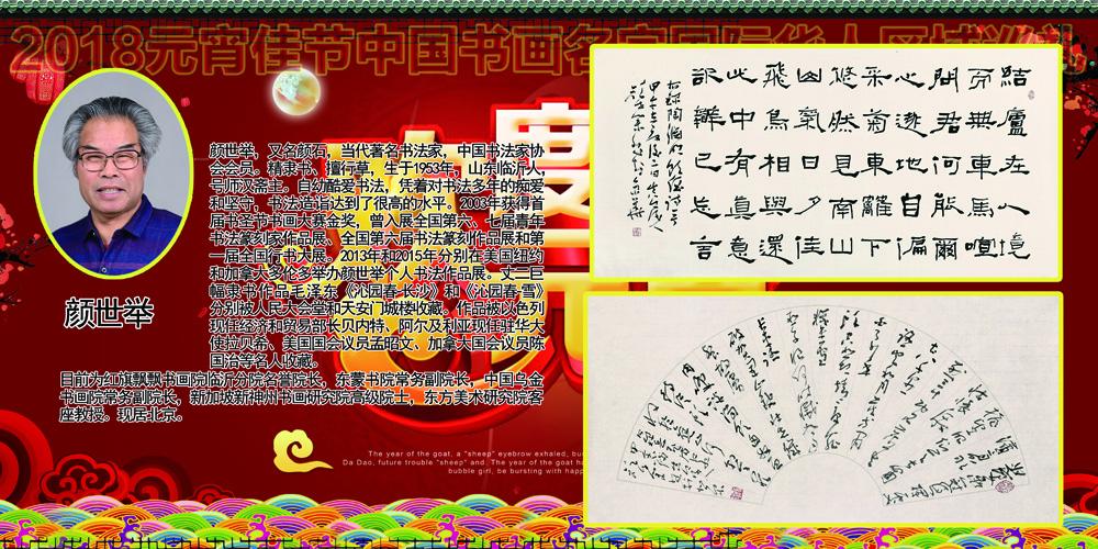 2018元宵佳节书画名家国际华人区域巡礼