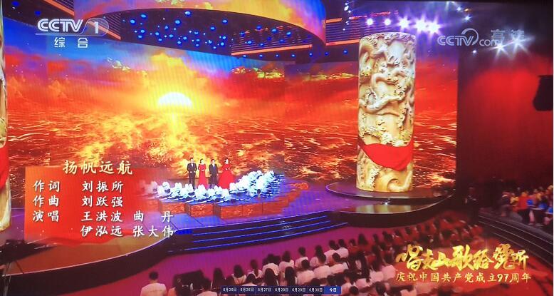 新时代红歌《扬帆远航》压轴庆祝建党97周年晚会
