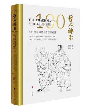 《哲人神彩_:_100位世界著名哲学家肖像》在德国全球首发