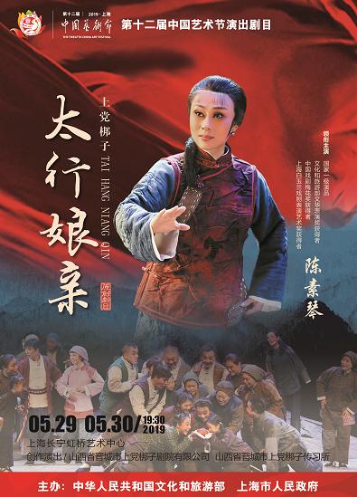 第十二届中国艺术节__上党梆子现代戏《太行娘亲》精彩上演