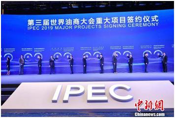 21个项目在第三届世界油商大会签约_呈现三大亮点