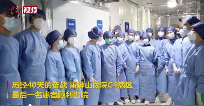 雷神山医院32个病区已清零关闭30个_还剩47名患者