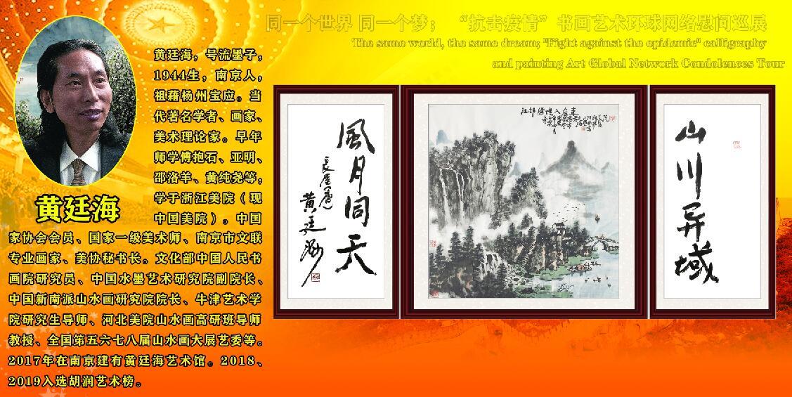 """""""抗击疫情""""书画艺术环球网络慰问巡展"""