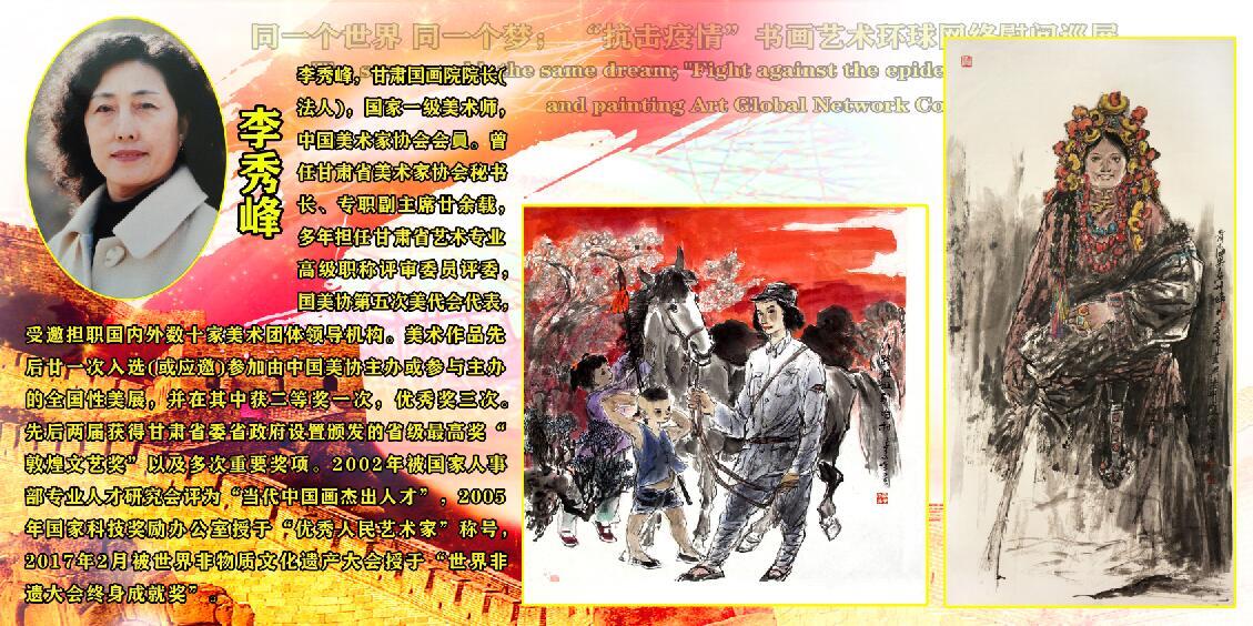 """同一个世界_同一个梦_""""抗击疫情""""书画艺术环球网络慰问巡展"""