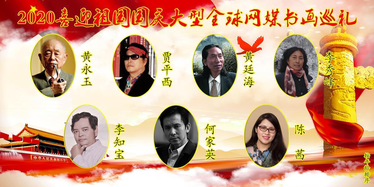 2020喜,祖国国庆大型环球网媒书画巡礼