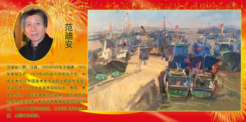 喜迎2020国庆、中秋双节大型全球华文网媒书画巡礼